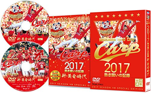 CARP2017熱き闘いの記録 V8特別記念版 ~新・黄金時代~ [DVD]