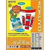 コクヨ インクジェットプリンタ用紙 厚紙用紙 A4 50枚 KJ-M15A4-50