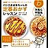 ハツ江おばあちゃんの定番おかずレッスン  洋風&中国風おかず編 NHK「きょうの料理ビギナーズ」ハンドブック