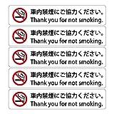 車内禁煙にご協力ください。 Thank you for not smoking. 高耐候性ステッカー S:30X150mm ヨコ型 5枚組