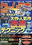ゲームラボ 2017年 05 月号 [雑誌]
