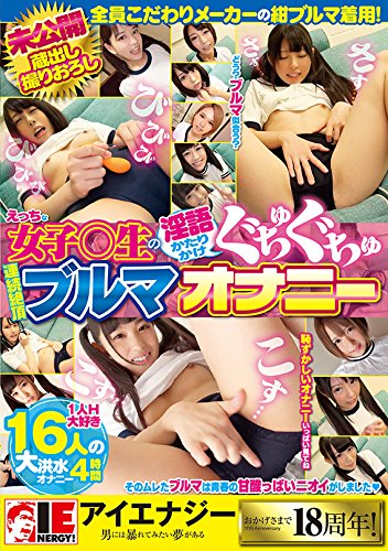"Naughty girls ""of indecent language or per clove size continuous orgasms Bulma masturbation [DVD]"