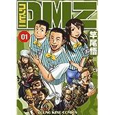 コンビニDMZ 01 (ヤングキングコミックス)
