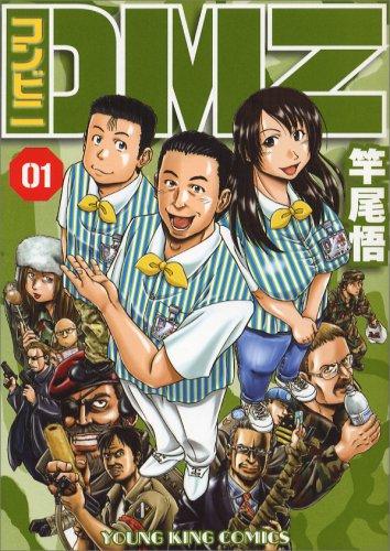 コンビニDMZ 01 (ヤングキングコミックス)の詳細を見る