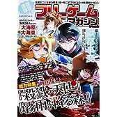 ほぼほぼフリーゲームマガジン Vol.2 (エンターブレインムック)