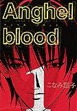 Anghel Blood / こなみ 詔子 のシリーズ情報を見る
