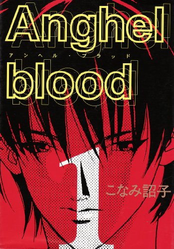 Anghel blood (アンヘル・ブラッド) (1) (ウィングス・コミックス)の詳細を見る
