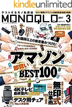 MONOQLO (モノクロ) 2017年 03月号 [雑誌]