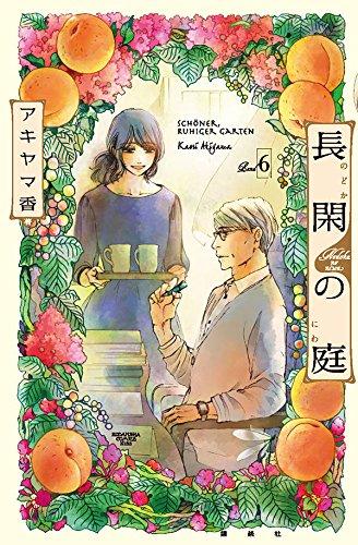 長閑の庭(6) (KC KISS)