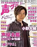声優グランプリ 2009年 03月号 [雑誌]