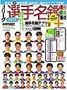Jリーグ選手名鑑2020 J1 J2 J3 (エルゴラッソ特別編集)