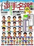 Jリーグ選手名鑑2020 J1・J2・J3 (エルゴラッソ特別編集)
