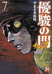 優駿の門チャンプ 7 (プレイコミック・シリーズ)