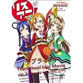 リスアニ!Vol.22 (M-ON! ANNEX 597号)