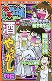 ちび本当にあった笑える話ガールズコレクション 32 (ぶんか社コミックス)