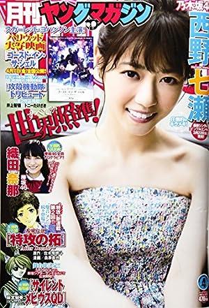 月刊ヤングマガジン 2017年 4/5 号 [雑誌]: ヤングマガジン 増刊