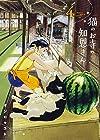 猫のお寺の知恩さん 第4巻