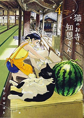 猫のお寺の知恩さん 4 (ビッグコミックス)の詳細を見る