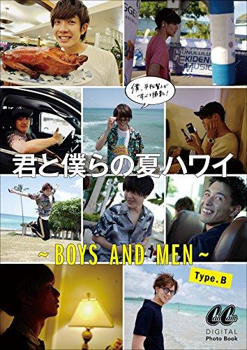 君と僕らの夏ハワイ ~BOYS AND MEN~ Type.B BOYS AND MEN デジタル写真集 (CanCam デジタルフォトブック)