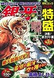 月刊 コミック特盛 2007年 07月号 [雑誌]