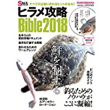 ヒラメ攻略Bible2018 (メディアボーイMOOK ソルトルアーバイブル VOL. 8)