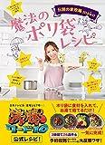 伝説の家政婦mako 魔法のポリ袋レシピ