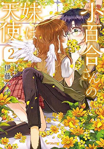 小百合さんの妹は天使 2 (MFコミックス フラッパーシリーズ)の詳細を見る