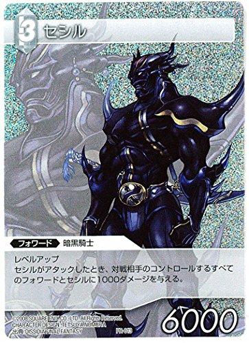 FF-TCG / セシル(プロモ) / PR-013 / 『Chapter Ⅱ 発売記念トーナメント』参加賞 / ファイナルファンタジーTCG