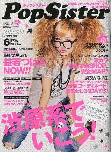 Pop Sister (ポップシスター) 2009年 06月号 [雑誌]の詳細を見る