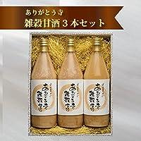 雑穀甘酒3本セット