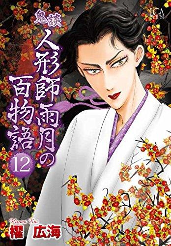 鬼談 人形師雨月の百物語12 (LGAコミックス)