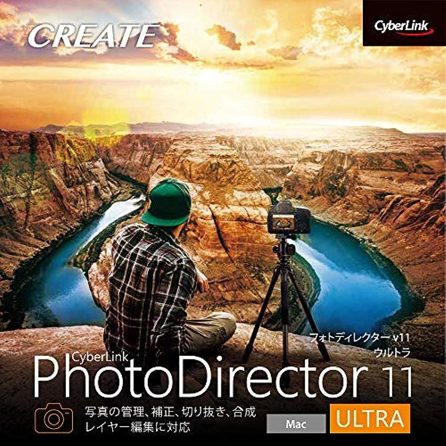 デュアルベット気づくPhotoDirector 11 Ultra Macintosh用|ダウンロード版