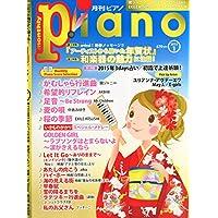 月刊ピアノ 2015年1月号