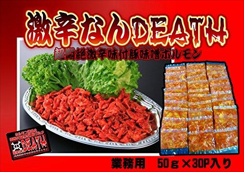 【業務用】激辛なんDEATH 超悶絶激辛味付豚味噌ホルモン 50g×30袋入り