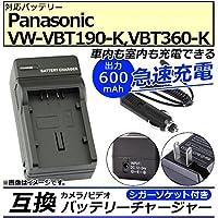 AP カメラ/ビデオ 互換 バッテリーチャージャー シガーソケット付き パナソニック VW-VBT190-K,-VBT380-K 急速充電 AP-UJ0046-PSVBT190-SG
