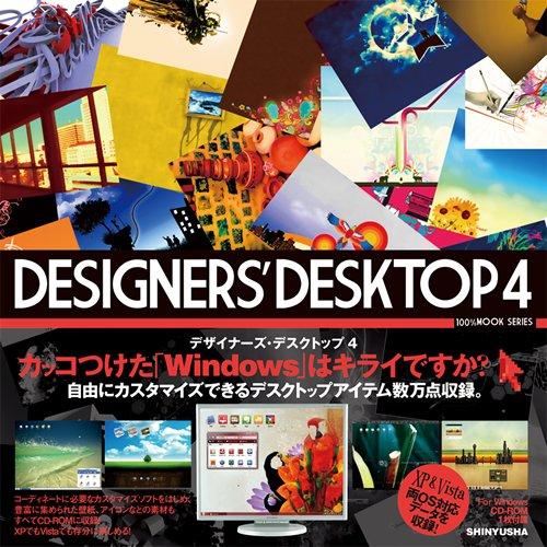 DESIGNERS' DESKTOP4 (100%ムックシリーズ)の詳細を見る