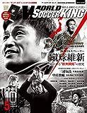 WORLD Soccer KING 2015年5月号