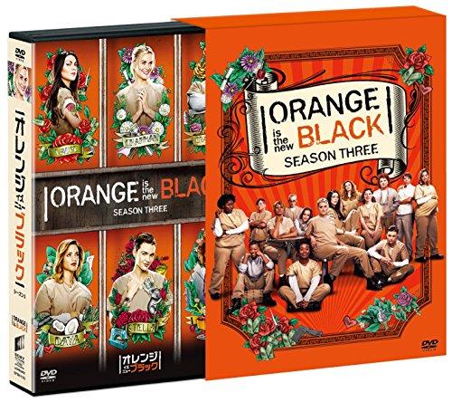 オレンジ・イズ・ニュー・ブラック シーズン3 DVD コンプ...