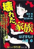 女たちの事件簿Vol.16 ~壊れた家族~