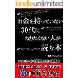 アフィリエイトを失敗した方の復帰本!月50万円稼ぐキーワード選定法: 「お金を持っていない30代になりたくない人が読む本」