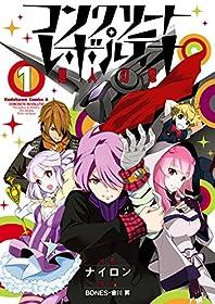コンクリート・レボルティオ ~超人幻想~(1) (角川コミックス・エース)