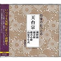 日常のおつとめ 天台宗 開経偈・観音経・般若心経・山家学生式 CD(経本なし) (日常のおつとめシリーズ)