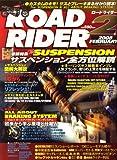 ROAD RIDER (ロードライダー) 2008年 02月号 [雑誌]