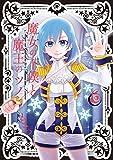 魔女の下僕と魔王のツノ(6) (ガンガンコミックス)