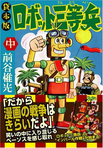 ロボット三等兵【中】