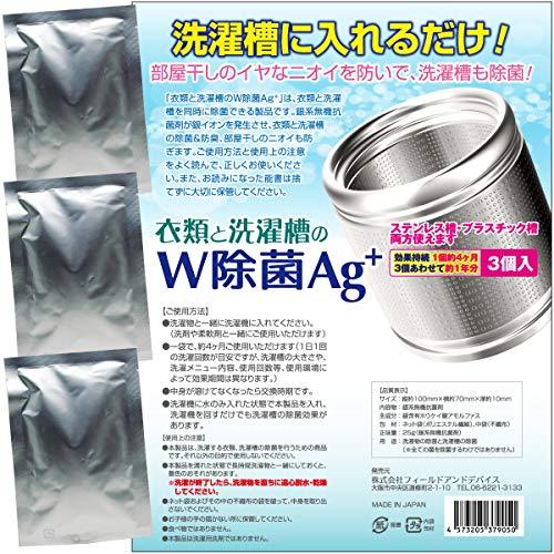 フィールドアンドデバイス『衣類と洗濯槽のW除菌Ag+』