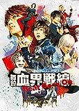 舞台『血界戦線』Beat Goes On(法人特典なし) [Blu-ray]