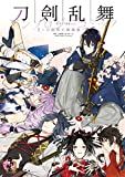 刀剣乱舞-ONLINE-アンソロジーコミック~刀剣男士新風録~ (Gファンタジーコミックス)