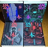 恐之本 コミック 1-4巻セット (SGコミックス)