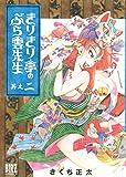 きりきり亭のぶら雲先生 (2) (バーズコミックス)